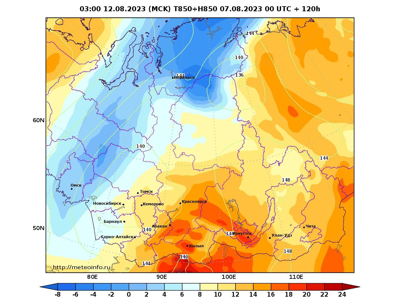 Сибирский Федеральный округ, прогностическая карта температура T850 и геопотенциал H850, заблаговременность прогноза 120 часов